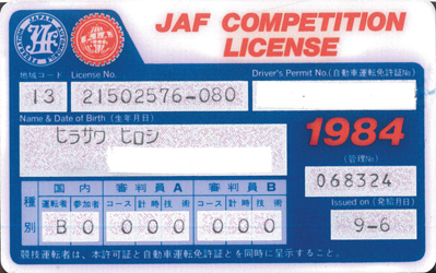 初めてのCompetition License