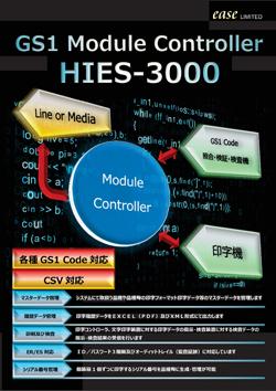 GS1 モジュールコントローラー HIES-3000