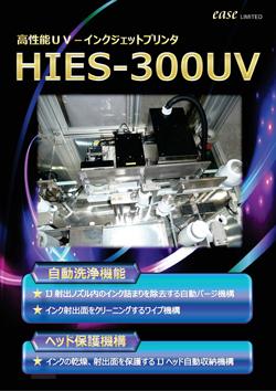 高性能UVインクジェットプリンタ HIES-300UV