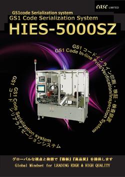 GS1コード シリアライゼーションシステム HIES-5000SZ