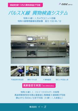 パルスX線 異物検査システム