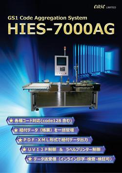 GS1コード アグリゲーションシステム HIES-7000AG