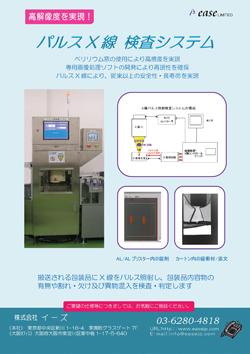 パルスX線 検査システム